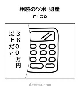 相続のツボ 財産.jpg